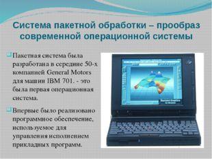 Система пакетной обработки – прообраз современной операционной системы Пакетн