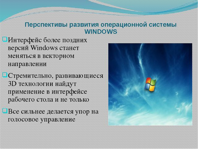 Перспективы развития операционной системы WINDOWS Интерфейс более поздних вер...