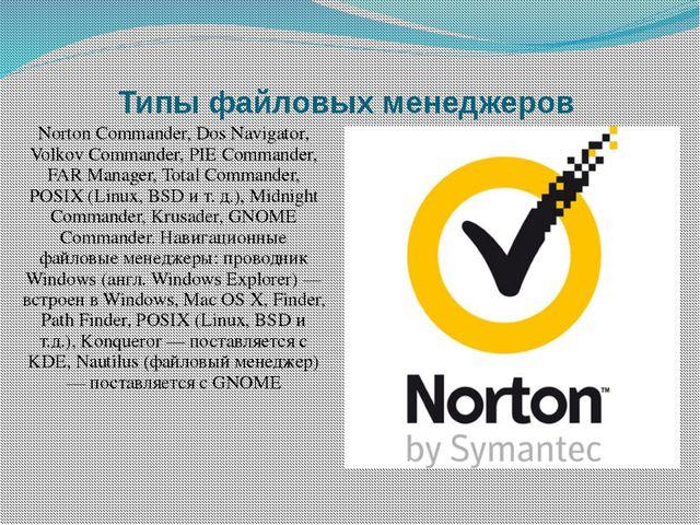 Типы файловых менеджеров Norton Commander, Dos Navigator, Volkov Commander, P...