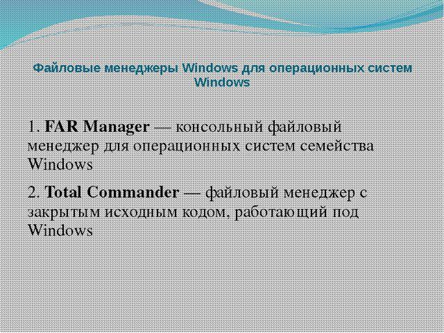 Файловые менеджеры Windows для операционных систем Windows 1. FAR Manager — к...