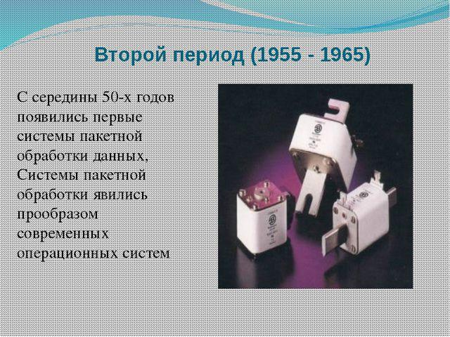 Второй период (1955 - 1965) С середины 50-х годов появились первые системы па...