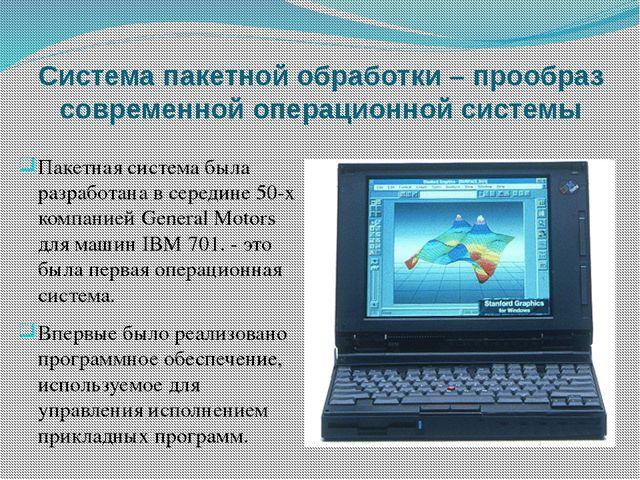 Система пакетной обработки – прообраз современной операционной системы Пакетн...