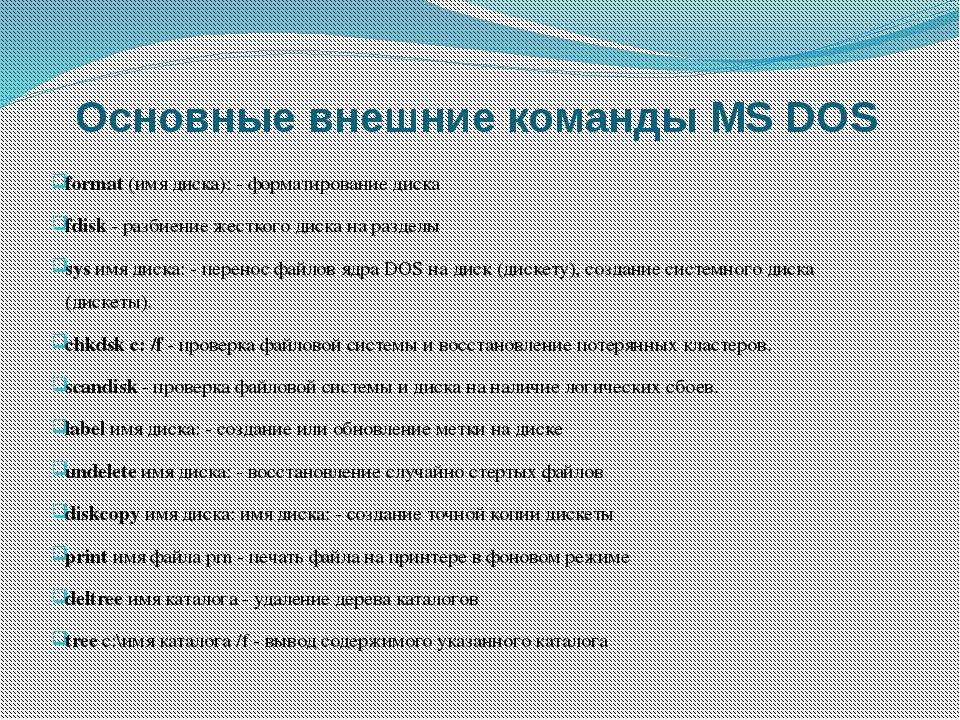 Основные внешние команды MS DOS format (имя диска): - форматирование диска fd...