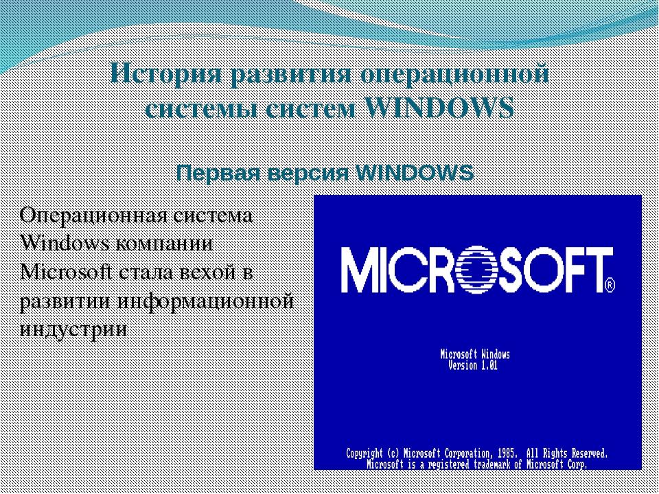Первая версия WINDOWS Операционная система Windows компании Microsoft стала в...