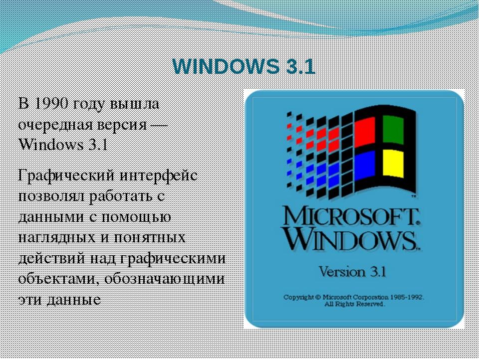 WINDOWS 3.1 B 1990 году вышла очередная версия — Windows 3.1 Графический инте...