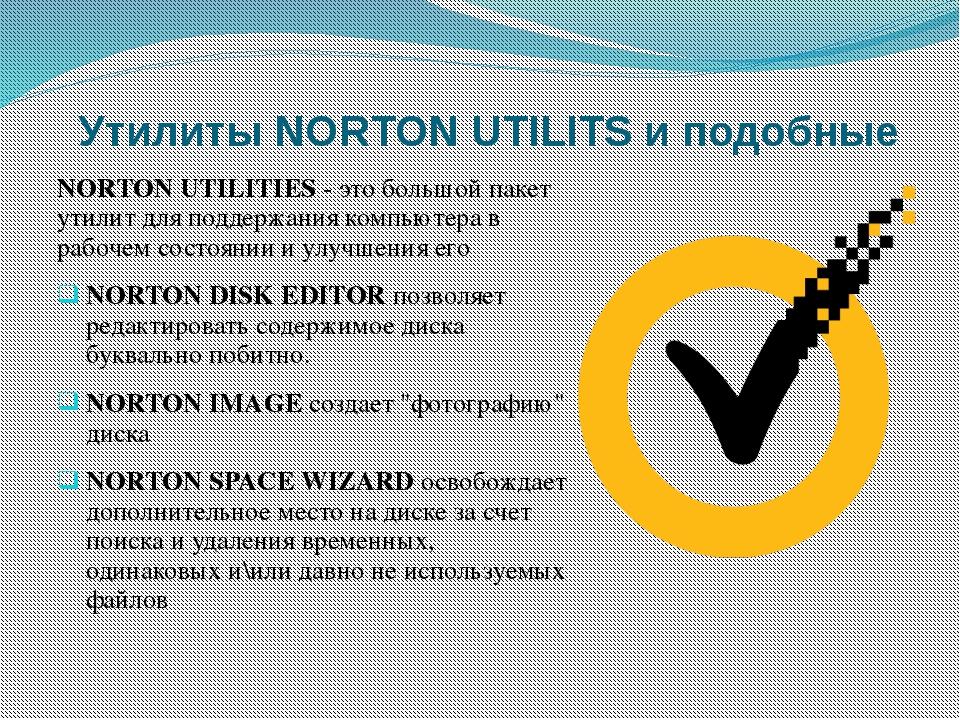 Утилиты NORTON UTILITS и подобные NORTON UTILITIES - это большой пакет утилит...