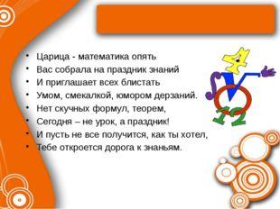 Царица - математика опять Вас собрала на праздник знаний И приглашает всех б