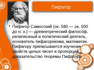 Пифагор Пифагор Самосский (ок. 580 — ок. 500 до н. э.) — древнегреческий фило