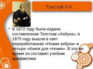 Толстой Л.Н. В 1872 году была издана составленная Толстым «Азбука», в 1875 го