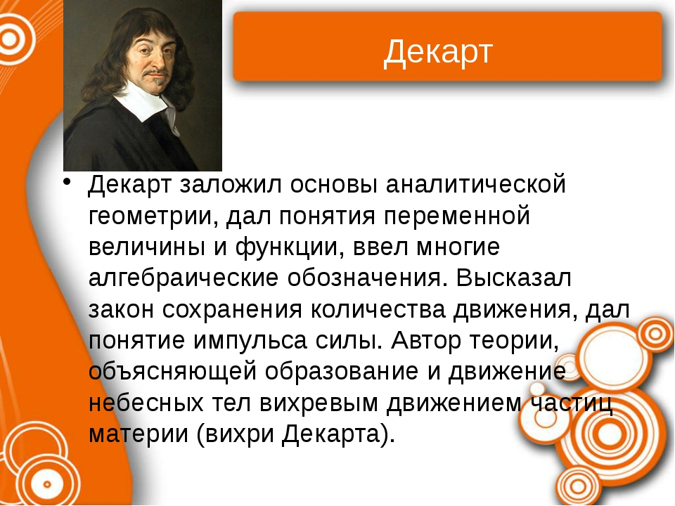 Декарт Декарт заложил основы аналитической геометрии, дал понятия переменной...