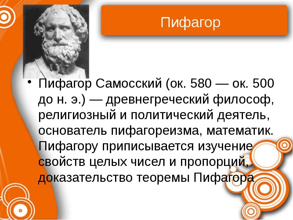 Пифагор Пифагор Самосский (ок. 580 — ок. 500 до н. э.) — древнегреческий фило...