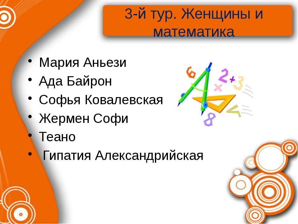 3-й тур. Женщины и математика Мария Аньези Ада Байрон Софья Ковалевская Жерме...