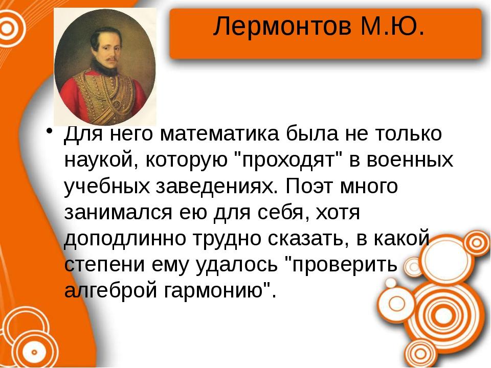 """Лермонтов М.Ю. Для него математика была не только наукой, которую """"проходят""""..."""