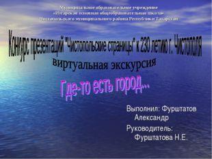 Муниципальное образовательное учреждение «Изгарская основная общеобразователь