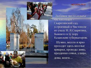 ЧИСТОПОЛЬ 230 лет Любимое место отдыха чистопольцев – Скарятинский сад. устро