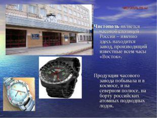 ЧИСТОПОЛЬ 230 лет Чистополь является часовой столицей России – именно здесь н