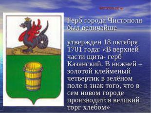 Герб города Чистополя был величайше утвержден 18 октября 1781 года: «В верхн