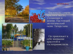 ЧИСТОПОЛЬ 230 лет Чистополь - очень красивое место, утопающее в зелени. Насто