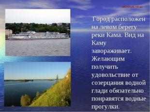 ЧИСТОПОЛЬ 230 лет Город расположен на левом берегу реки Кама. Вид на Каму зав