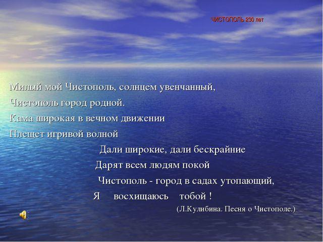 ЧИСТОПОЛЬ 230 лет Милый мой Чистополь, солнцем увенчанный, Чистополь город р...