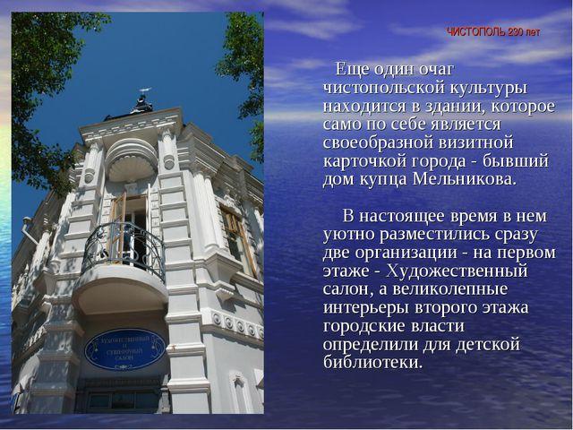 ЧИСТОПОЛЬ 230 лет Еще один очаг чистопольской культуры находится в здании, ко...