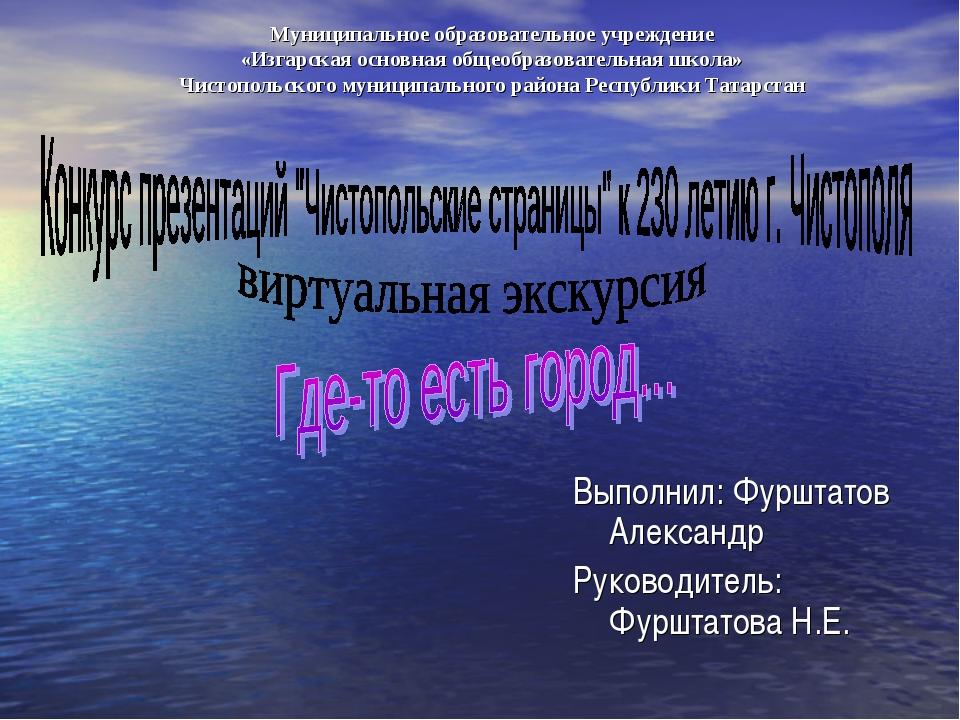 Муниципальное образовательное учреждение «Изгарская основная общеобразователь...