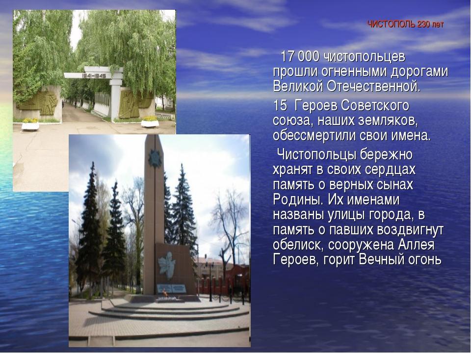 ЧИСТОПОЛЬ 230 лет 17 000 чистопольцев прошли огненными дорогами Великой Отече...