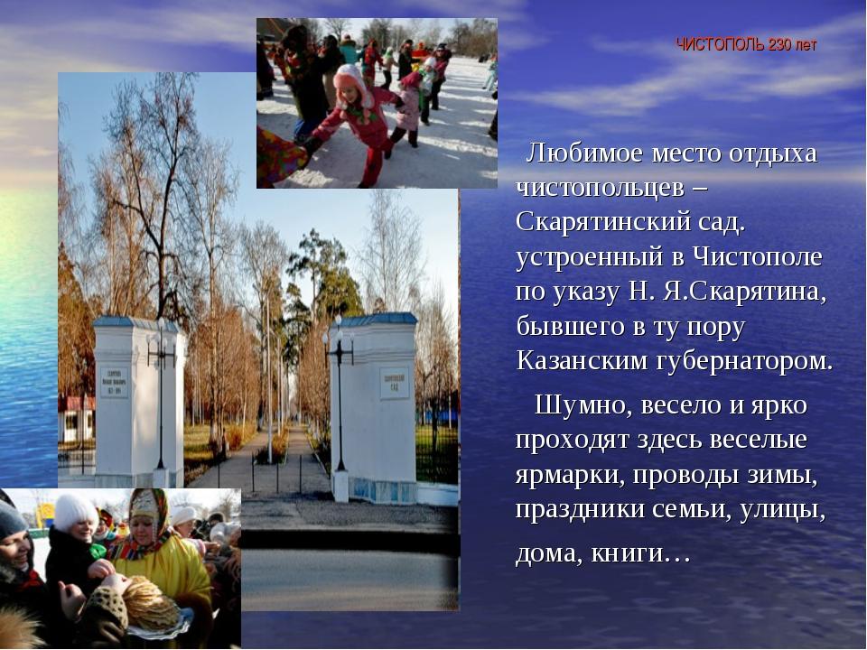 ЧИСТОПОЛЬ 230 лет Любимое место отдыха чистопольцев – Скарятинский сад. устро...