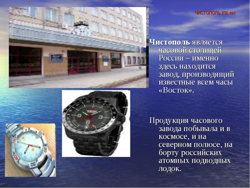 ЧИСТОПОЛЬ 230 лет Чистополь является часовой столицей России – именно здесь н...