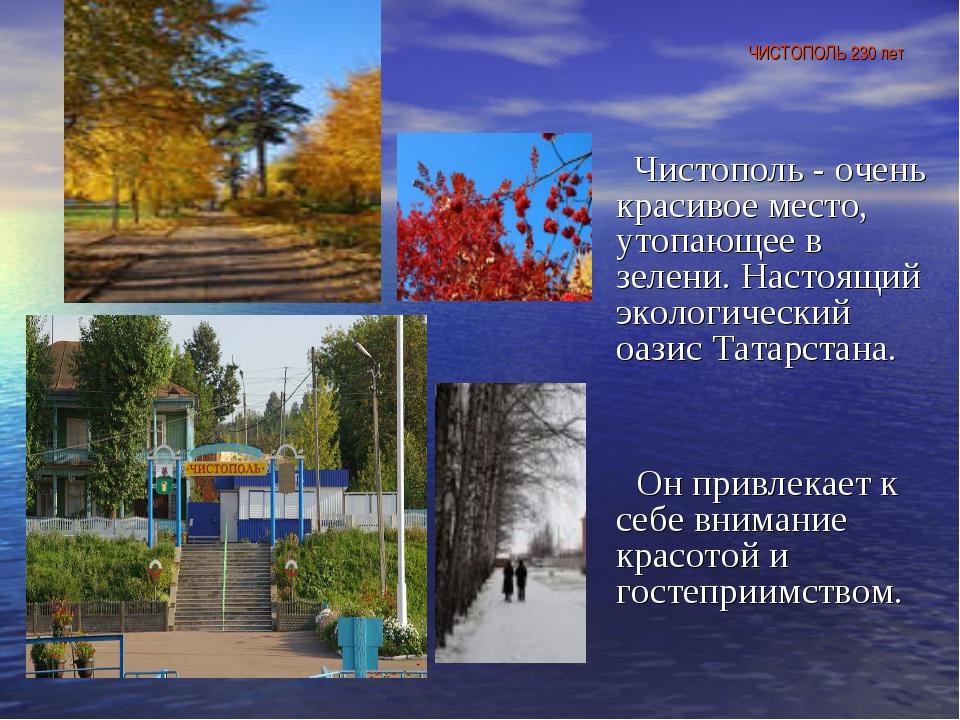 ЧИСТОПОЛЬ 230 лет Чистополь - очень красивое место, утопающее в зелени. Насто...