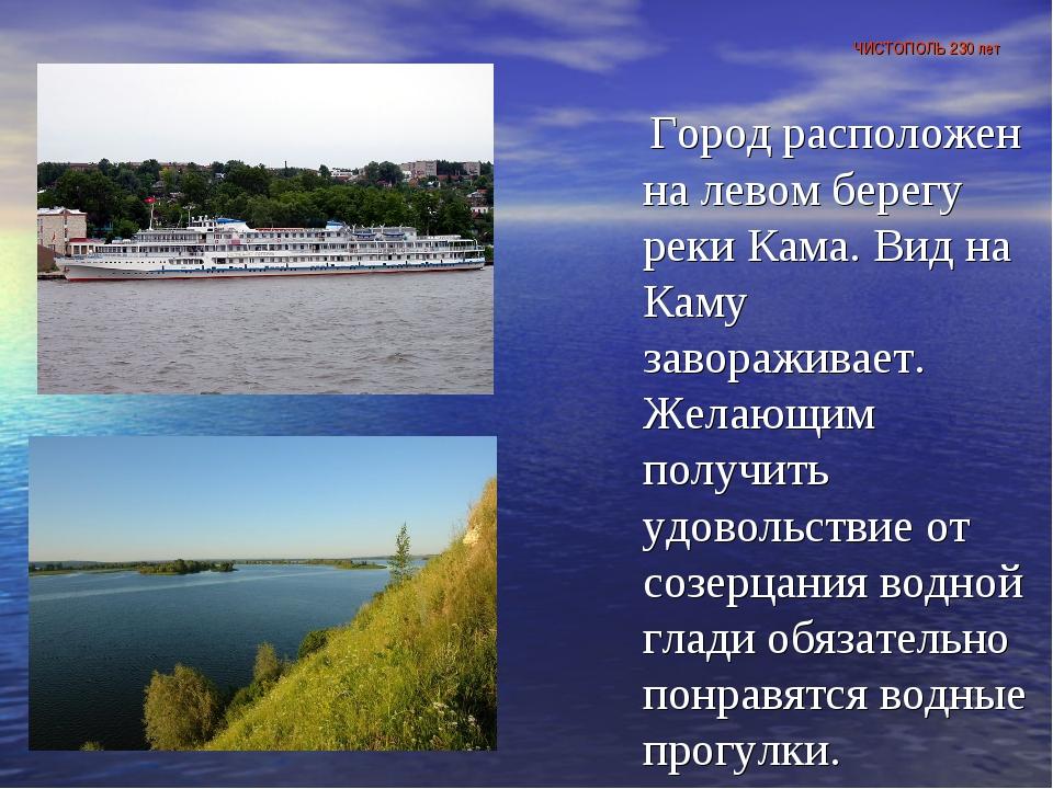 ЧИСТОПОЛЬ 230 лет Город расположен на левом берегу реки Кама. Вид на Каму зав...