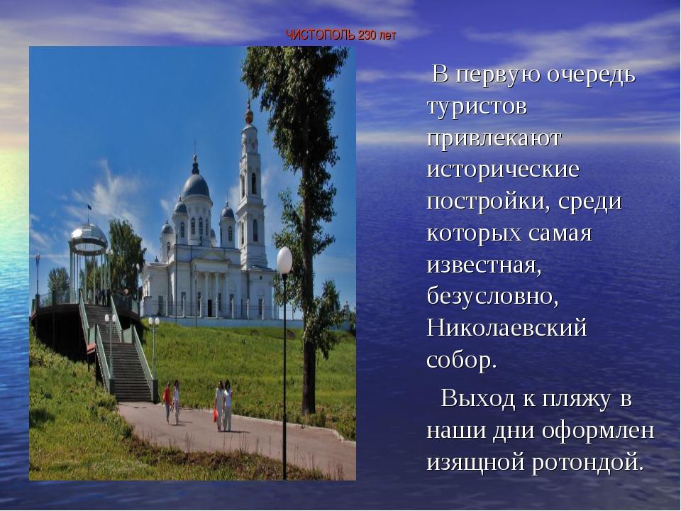 ЧИСТОПОЛЬ 230 лет В первую очередь туристов привлекают исторические постройки...