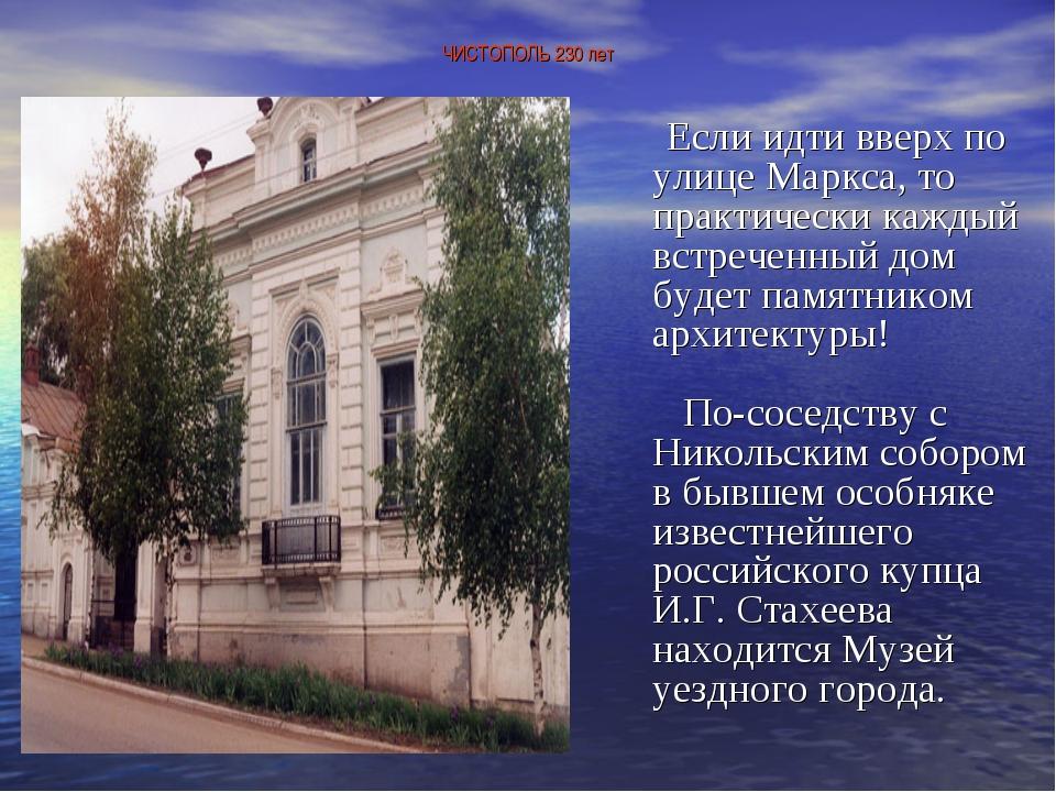 ЧИСТОПОЛЬ 230 лет Если идти вверх по улице Маркса, то практически каждый встр...