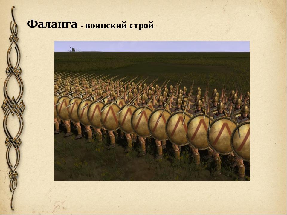 Фаланга - воинский строй