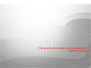 "Воспитатель: Астафьева Анна Александровна МДОБУ д/сад №2 Квест-путешествие ""П"