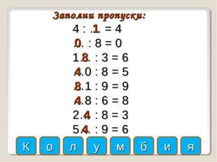 Заполни пропуски: 4 : … = 4 … : 8 = 0 1… : 3 = 6 …0 : 8 = 5 …1 : 9 = 9 …8 : 6