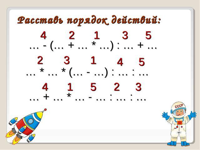 Расставь порядок действий: … - (… + … * …) : … + … 1 … * … * (… - …) : … : …...
