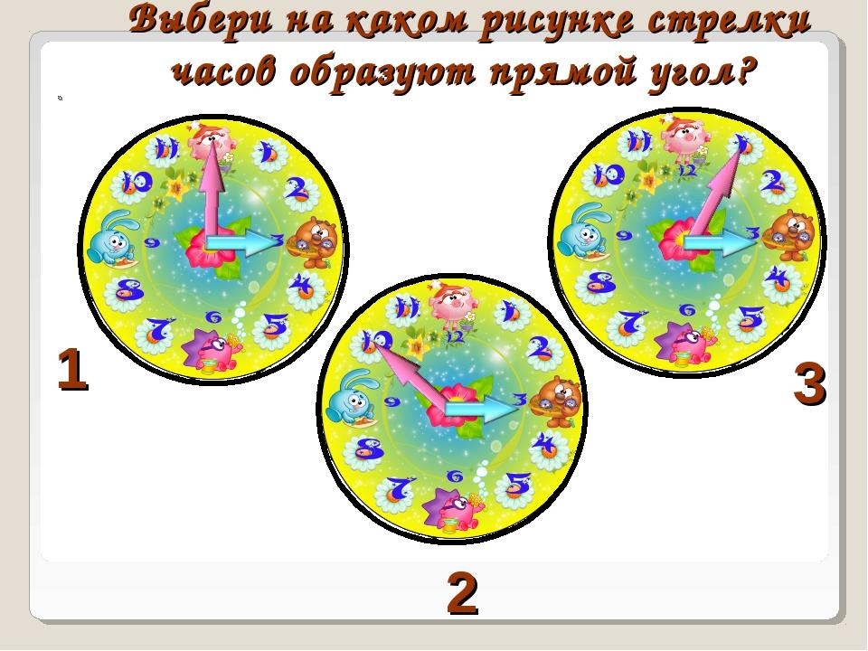 Выбери на каком рисунке стрелки часов образуют прямой угол? 2 1 3