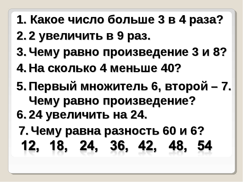 Какое число больше 3 в 4 раза? 2 увеличить в 9 раз. Чему равно произведение...
