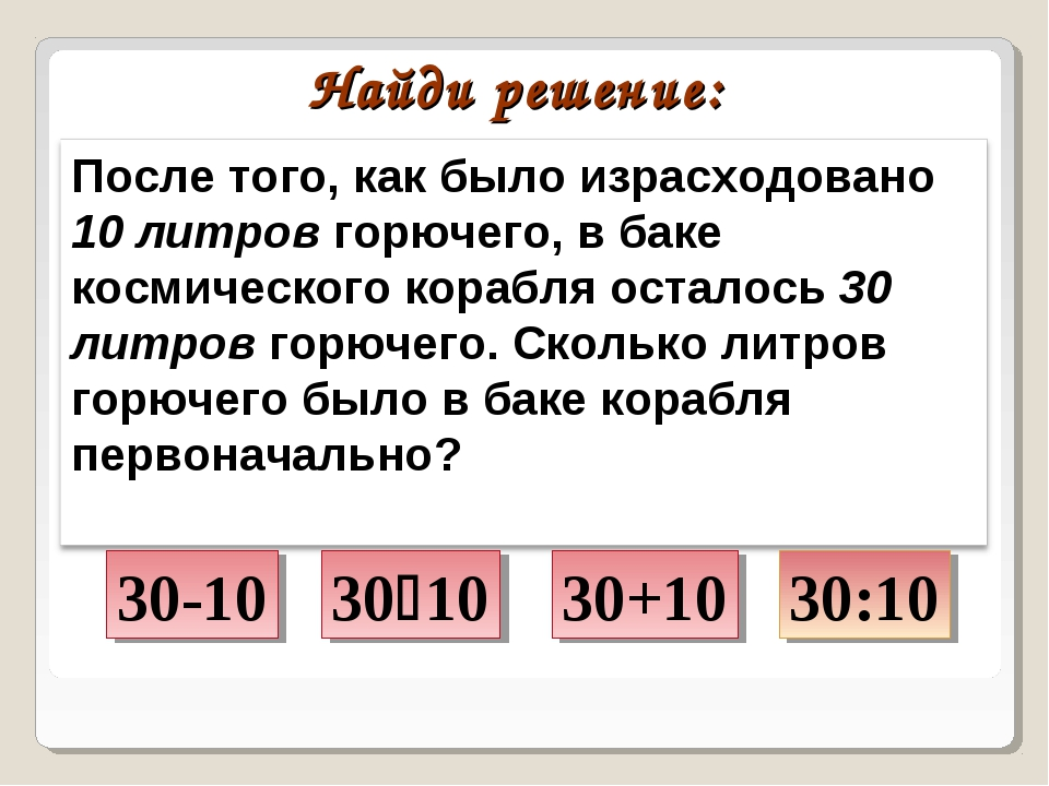 3010 30+10 30-10 30:10 Найди решение: