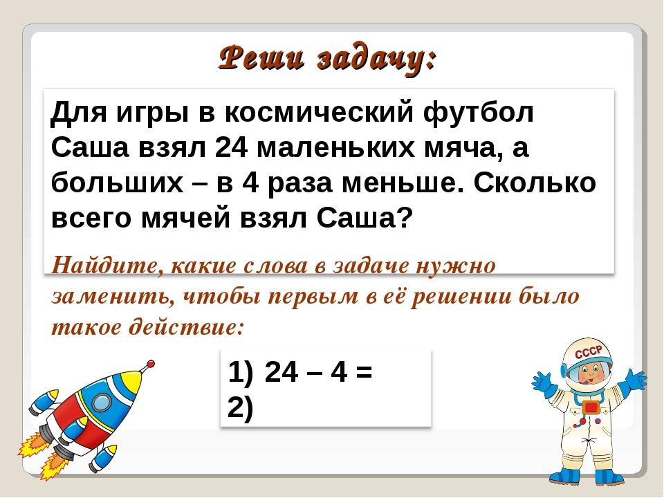 Реши задачу: Найдите, какие слова в задаче нужно заменить, чтобы первым в её...