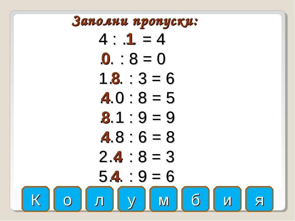 Заполни пропуски: 4 : … = 4 … : 8 = 0 1… : 3 = 6 …0 : 8 = 5 …1 : 9 = 9 …8 : 6...