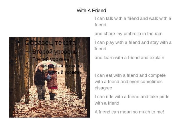 With A Friend I can talk with a friend and walk with a friend and share my um...