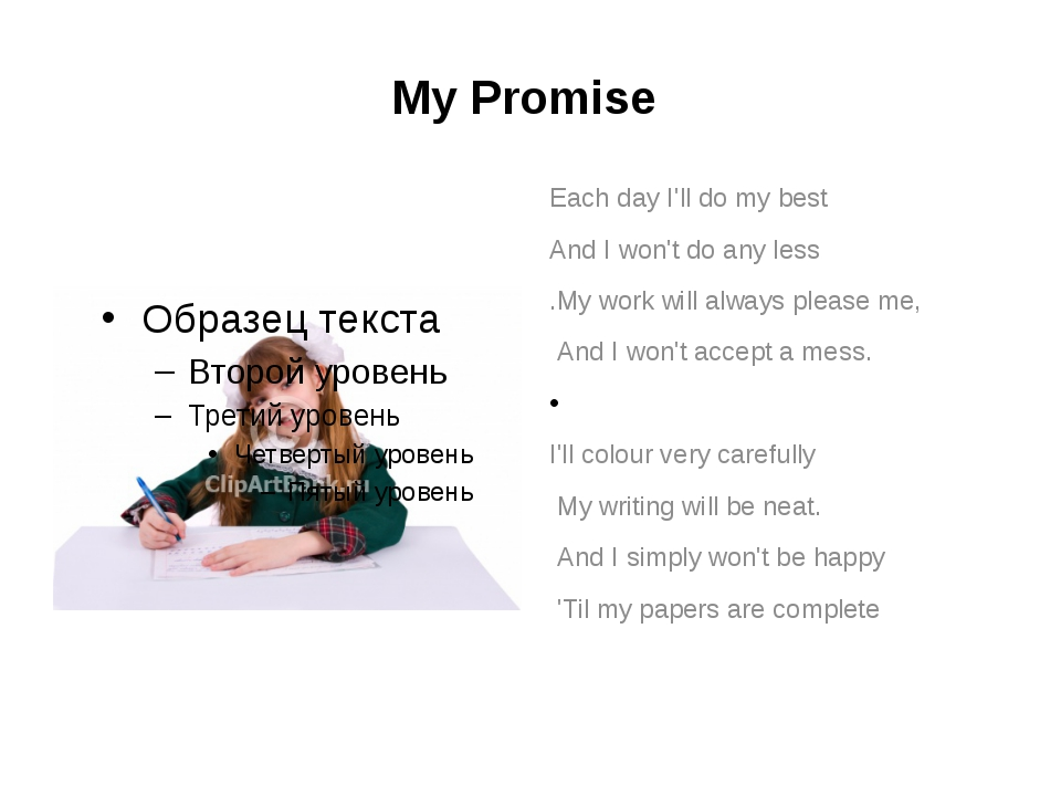 My Promise Each day I'll do my best And I won't do any less .My work will alw...