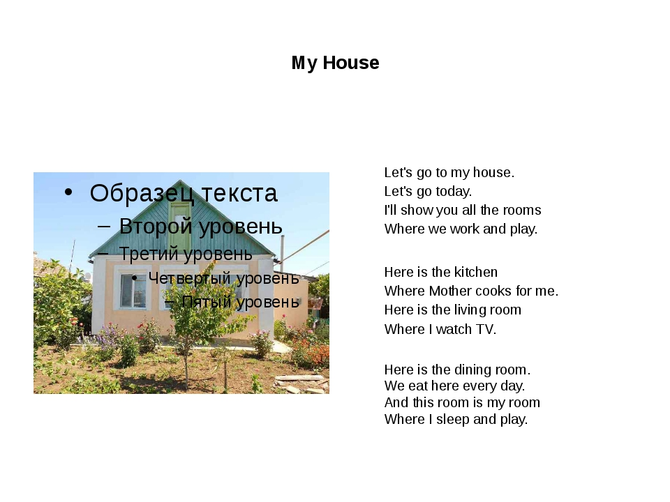 My House Let's go to my house. Let's go today. I'll show you all the rooms Wh...