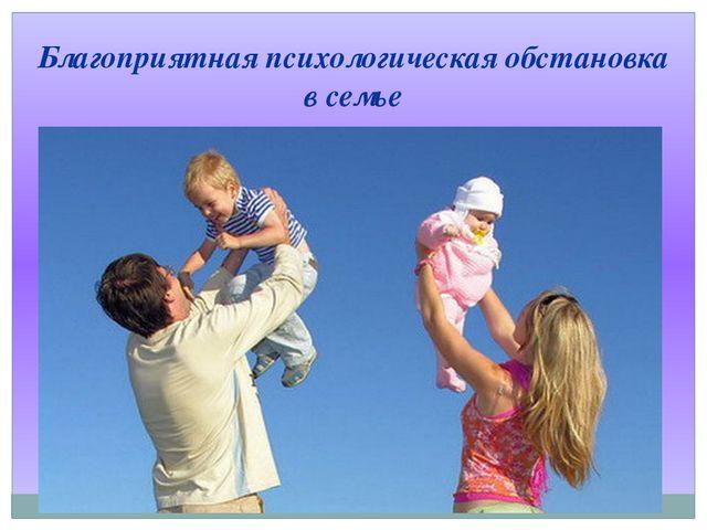 Благоприятная психологическая обстановка в семье