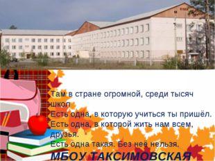 Там в стране огромной, среди тысяч школ Есть одна, в которую учиться ты пришё