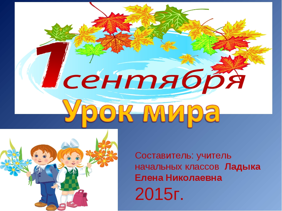 Составитель: учитель начальных классов Ладыка Елена Николаевна 2015г.