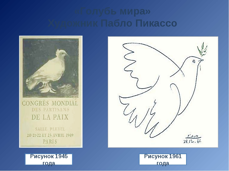 «Голубь мира» Художник Пабло Пикассо Рисунок 1945 года Рисунок 1961 года