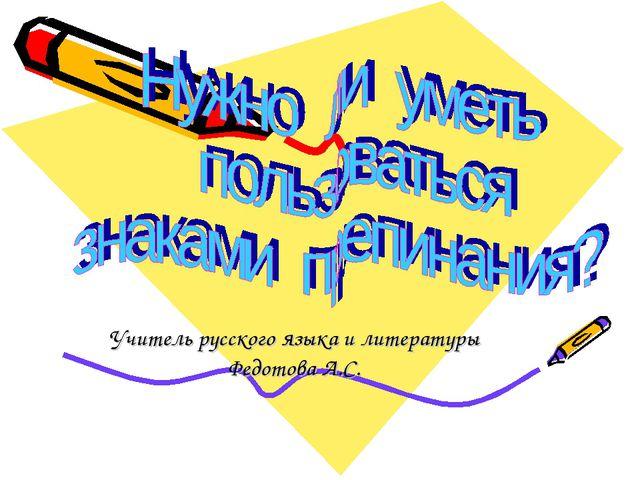 Учитель русского языка и литературы Федотова А.С.